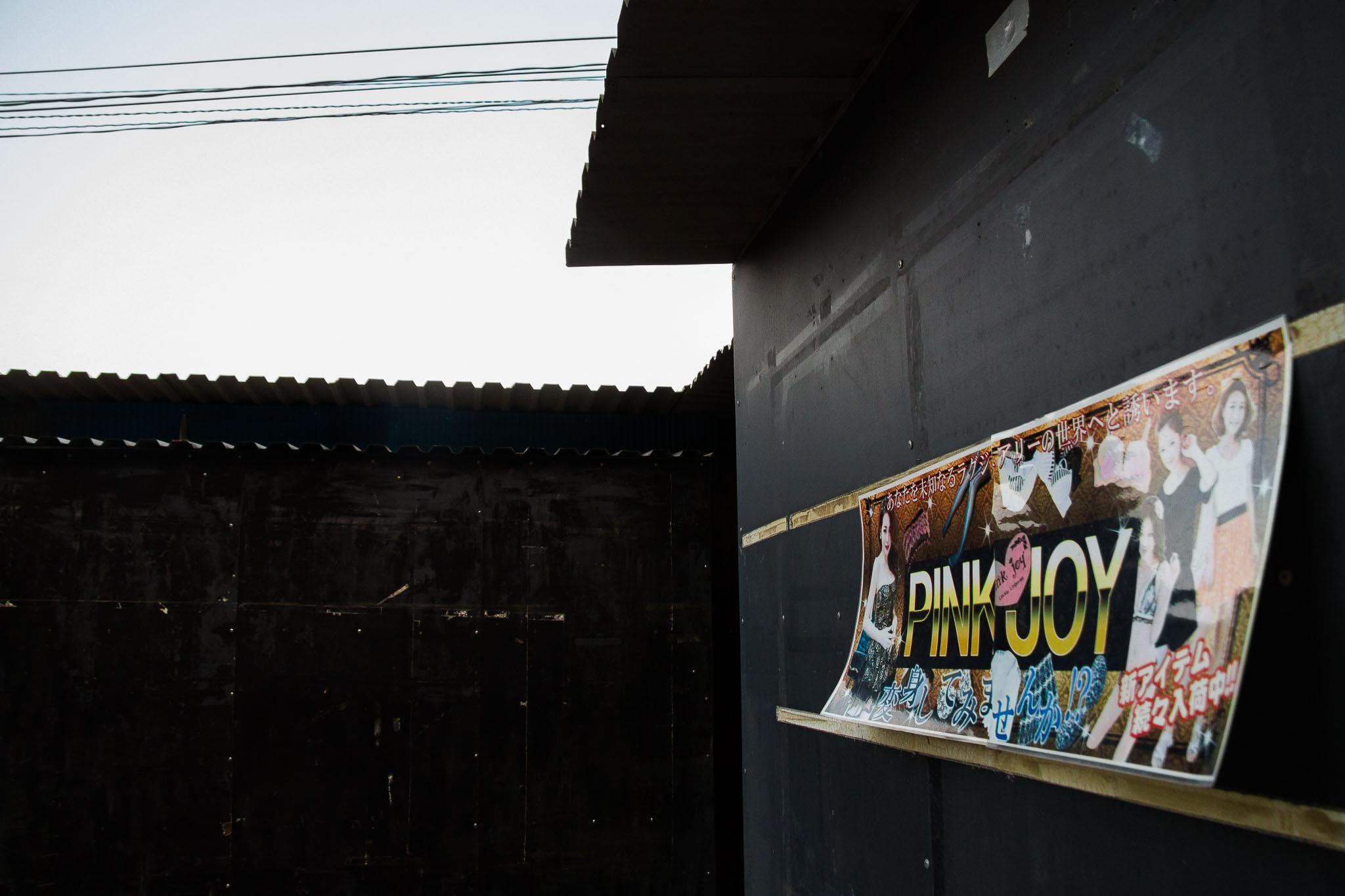Inside One of Japan's Roadside Sex Shops (NSFW) – Lost in